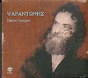 Idaion Antron von PSARANTONIS | CD | Zustand gut