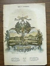 Russian Imperial Reign of Czar Emperor Nicholas II well Illustrated Book 1913