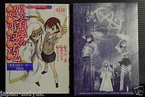 JAPAN manga: A Certain Scientific Railgun vol.2 Limited Edition (with Card set)