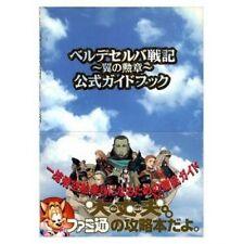 Velldeselba Senki tsubasa no doushou Official Guide Book / PS