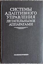 1987 ADAPTIVE CONTROL SYSTEMS OF AIRCRAFTS Drone RPAV Soviet Russian Avia Book