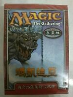 Magic the Gathering Mercadian Masques Tournament Deck MTG Chinese Sealed Rare !