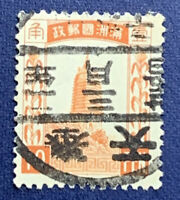 CHINA MANCHUKUO STAMP, 90% CENTERED BULLSEYE CANCEL SON