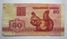 50 KOPEEK BELARUSIAN PAPER MONEY 1992 BELARUS DAMAGED