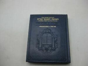 ARTSCROLL Stone Edition of the Torah Shemot/Exodus Hebrew-English