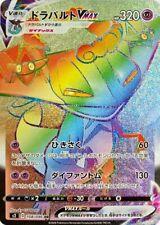 Dragapult HR 108/096 s2 Pokemon Card Japanese PCG HOLO Full Art MINT