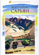 Martiros Saryan - Hardcover in Russian Limited Edition 1,000 Мартирос Сарьян