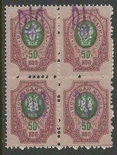 UKRAINE 1918 Russian stamps overprinted Ukrainian national emblems U/M VARIETIES