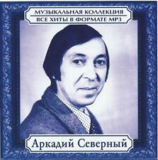 Russo CD mp3 Аркадий Северный/Arkady Severny/Arkadij Severnyj
