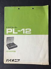 PIONEER PL-12 Turntable Japanese Owner's Manual Instructions Assembly Specs