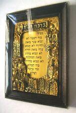 Framed Wall Plaque Jerusalem Hebrew made in Israel