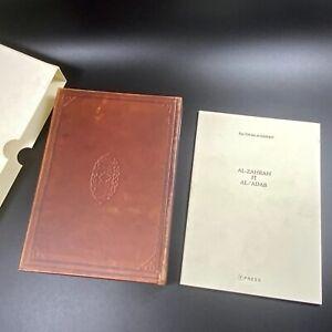 ANTIQUE MANUSCRIPT FACSIMILE ISFAHANI ZAHRAH ADAB ARABIC LITERATURE