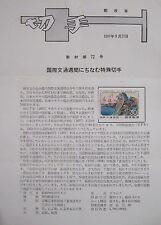 """Japan """"MIHON"""" 1961 Specimen Leaflet of Commemorative Stamp No.72"""