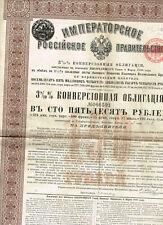 Kais. Russische Regierung, 1998, 150 Rubel, ungelocht, VF - s. scan