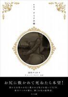 HARUKAWA Namio Illustrated Story Garden of Domina Facesitting Queening Japan SM