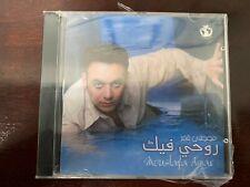 MOUSTAFA AMARRohey Feek- Arabic Music CD