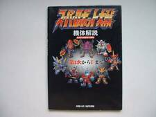 SUPER ROBOT WARS 1997 JAPAN BOOK MAZINGER EVANGELION GUNDAM GETTER IDEON MECHA