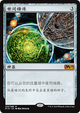 One Chinese Crucible of Worlds Core Set 2019 M19 Magic the Gathering MTG MINT