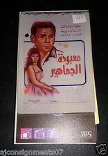 شريط فيديو  فيلم معبودة الجماهير, عبد الحليم حافظ  PAL Arabic Lebanese VHS Film