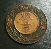 1929 China Civil War. Medal . 湖南陸軍第二師 獎章
