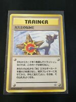 Pokemon card Japan TRAINER Misty's Tears kasumi  PP01 1996 01