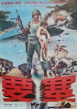 HORNET'S NEST Japanese B2 movie poster ROCK HUDSON SYLVA KOSCINA 1970 NM