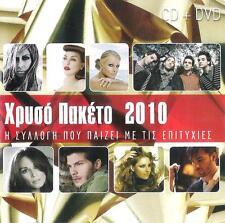 HRYSO PAKETO 2010 (CD + DVD) - VISSI- PAPARIZOU - SAMPANIS- GARBI - GREEK SONGS