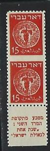 Israel 1948 Doar Ivri 15m Vertical Pair - Imperforate Between Error Bale FCV8