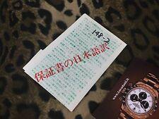 ROLEX VINTAGE TRANSLATION BOOKLET FROM 1970's for SUBMARINER GMT EXPLORER...
