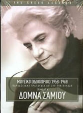 Samiou Domna - Mousiko odiporiko 1959-1969 BEST OF NEW 5CD BOX SET