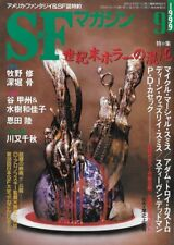 Sf Magazine 1999 Sep The chaos of the late century horror Japan Book