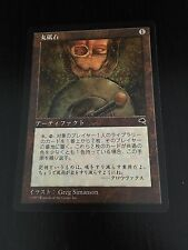MTG MAGIC TEMPEST GRINDSTONE (JAPANESE MEULARDE) NM