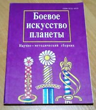 Matrial Arts of the Planet Russian magazine book issue № 9 self-defense manual