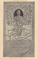 C3025) BOLOGNA 1901, CENTENARIO DELLA MANIFATTURA TABACCHI.