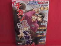 Nikutaiha #8 Chikan Otoko Zenkouryaku / YAOI BL Manga Anthology BARA
