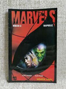 Marvels Book 2 Modern Times Greek Language Marvel Comic Book