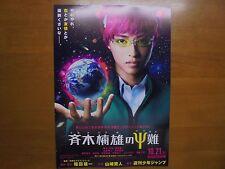 Saiki Kusuo no Ψnan MOVIE FLYER mini poster chirashi Japan 29-7