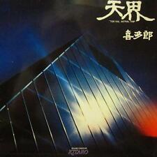 Kitaro(Vinyl LP)Ten Kai Astral Trip-Polydor-810 934 1-Germany-VG/Ex