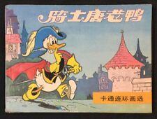 1987 骑士唐老鸭 卡通连环画 連環圖 Chinese Walt Disney Donald Duck comics Beijing China