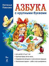 """Н. Павлова """" Азбука с крупными буквами """"  Russische Kinder Bücher"""