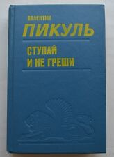 Valentin Pikul Go and sin no more The Three Ages of Okini-San Валентин Пикуль