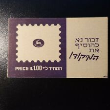 ISRAEL CARNET BOOKLET SELLO Nº276 x1 Nº382A x5 NEUF LUXE MNH