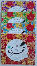 Persian Write Calligraphy Script Book Farsi Guide 2285 آموزش خوشنویسی کتاب فارسی