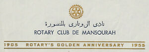 Egypt - 1955 - Vintage Letterhead - Rotary Club of Mansoura, Egypt