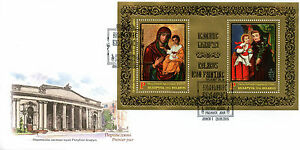 Belarus 2016 FDC Icon Paintings 2v M/S Cover Religious Icons Art Stamps