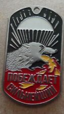 RUSSIAN DOG TAG PENDANT MEDAL    Wolf Spetsnaz   #404