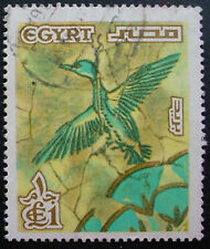 EGYPT 1978: AKHENATENS PALACE DUCK MOTIF USED STAMP