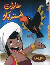 Arabic cartoon dvd series sindbad Adventures Sindibad      مغامرات سندباد