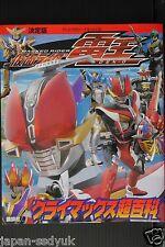 JAPAN Ketteiban Masked Rider / Kamen Rider Den-O Climax Chou Hyakka