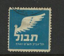 Israel 1949 Stamp, Used, minor bending/creasing - S5218